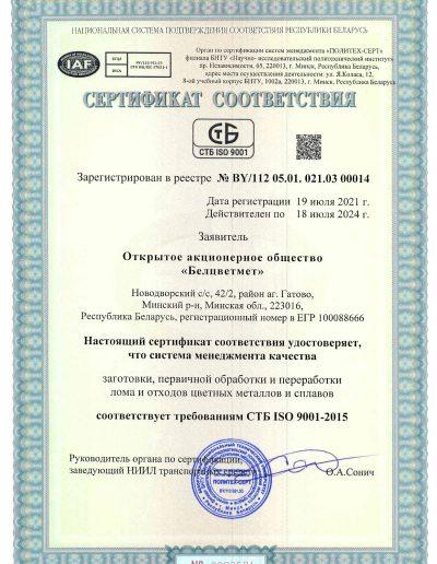 Сертификат соответствия 2021-2024_page-0001
